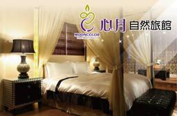 台中-心月自然旅館 6.1折 休息平日3H/假日2H