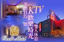 台南-歐薇汽車旅館 7.3折 休息3H/4H旗艦KTV套房平假日皆可