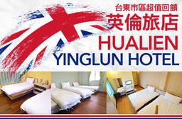 台東-英倫旅店 3.2折 雙人/三人/四人住宿,台東市區超值回饋方案