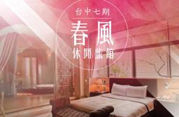 台中七期-春風休閒旅館 6.3折 休息2H/3H,平假日均一價!台中七期奢華熱戀情侶專案