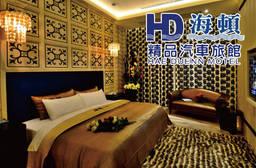 台中-海頓精品汽車旅館 HAE DUENN MOTEL 7.6折 休息2H~3.5H平假日可使用