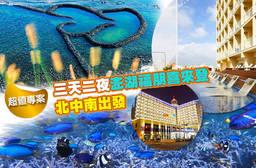 亞太旅行社 3.7折 2019三天二夜澎湖福朋喜來登-北中南出發超值專案