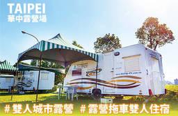 台北-華中露營場 5折 雙人城市露營優惠住宿專案