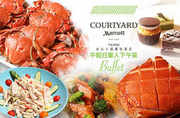 台北六福萬怡酒店 7.2折 平假日單人下午茶Buffet