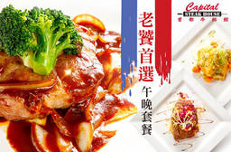 首都大飯店(首都牛排館) 5.8折 老饕首選法式午晚套餐