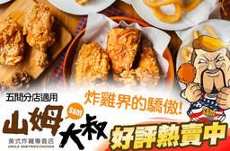 山姆大叔美式炸雞專賣店 7.9折 平假日可抵用200元消費金額
