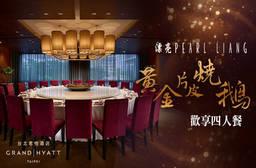 台北君悅酒店-漂亮餐廳 6.4折 黃金片皮燒鵝歡享四人餐