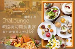 台北君悅酒店-鋼琴茶苑 8折 假日歐陸現切肉食自助吃到飽晚宴單人券