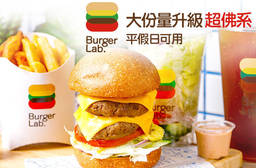 台北天成大飯店-Burger Lab. 8.4折 大份量升級超佛系!雙層美式單人超滿足組合