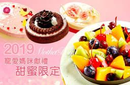 ISABELLE 伊莎貝爾 7.8折 2019限定-寵愛媽咪甜蜜獻禮 A.6吋蛋糕六選一 / B.6吋水果寶盒蛋糕一個 / C.8吋蛋糕六選一 / D.8吋水果寶盒蛋糕一個 / E.10吋蛋糕四選一,多種口味可選擇