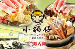 小鍋仔平價小火鍋(蘆洲長安店) 8折 平假日可抵用120元消費金額