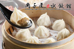 角子虎北方水餃館 6折 雙人超值分享餐