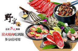 野宴日式炭火燒肉 9.1折 A.單人吃到飽 / B.雙人吃到飽 / C.四人吃到飽