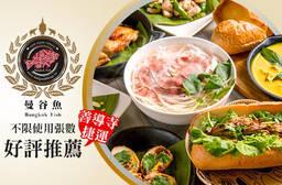 曼谷魚泰式國民料理 7.2折 平假日可抵用250元單點消費金額
