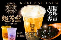 魁艿堂黑糖珍珠專賣店 7.5折 平假日可抵用100元消費金額