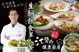 江醫師健康廚房 5.1折 江醫師生酮飲食套餐