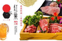 紅巢燒肉工房 6折 超值精選海陸燒肉雙人套餐