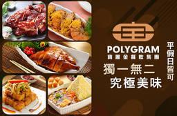寶麗金餐飲集團 8.9折 平假日可抵用1000元消費金額