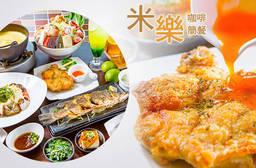 米樂咖啡簡餐 7.3折 週二至週日可抵用400元消費金額(鰻魚類、商業午餐不適用)