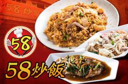 58炒飯 7.5折 平假日可抵用100元消費金額