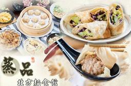 蒸品北方麵食館 7.9折 平假日皆可抵用100元消費金額