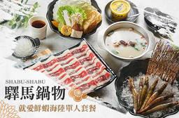 驛馬鍋物 7.1折 就愛鮮蝦海陸單人套餐