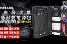 汽車應急啟動電源 15000mAh鋰聚合物電池 多功能行動電源
