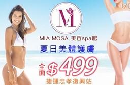MIA MOSA 美容spa館-變身女神美肌!夏日美體護膚全面499元