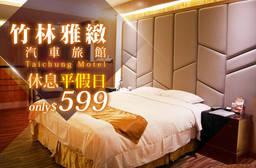 台中-竹林雅緻汽車旅館 5.9折 休息平日(依時段3H/4H)/假日3H車庫B級房