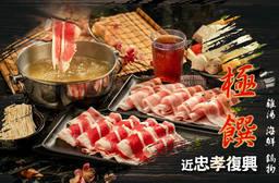 極饌 7.1折 肉多多單人大滿足餐!