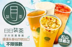 日日裝茶-手作茶菓專賣(松山信義店) 7.9折 平假日皆可抵用100元消費金額
