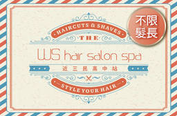 WS hair salon spa 2.8折 慶開幕!A.Beauty百變翻玩造型洗剪養護專案 / B.超人氣(捲燙/質感染)設計洗剪養護專案(不限髮長)