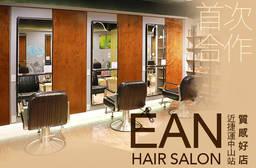 EAN Hair Salon 3.1折 A.魅采染髮!造型洗染護 / B.高質感溫塑燙!燙髮造型