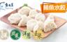 【魚有王】健康優質鮪魚水餃4口味任選 2盒