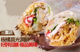 板橋莒光潤餅(三重店) 7.5折 平假日可抵用100元消費金額