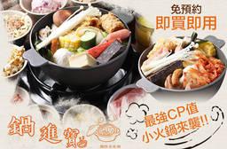 鍋進寶 個性小火鍋 7.6折 週一至週五可抵用150元消費金額