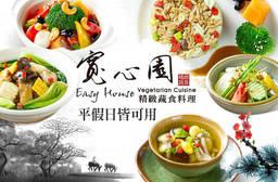 寬心園精緻蔬食料理 8.9折 A.單人超級饗宴 / B.雙人精緻饗宴 / C.四人豪華饗宴