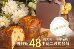 味覺の感動 麵包坊 7.9折 經典水果麵包-潘娜朵妮一入(禮盒裝)