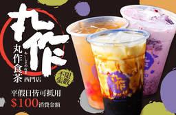 丸作食茶(西門店) 7.5折 平假日皆可抵用100元消費金額