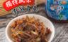 生活市集 5.9折! - 澎湖名產海鮮干貝醬