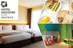 嘉義 亮點旅店-親子專案×平日升等親子房或送輕食點心$3580元