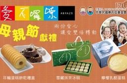【愛不囉嗦】年輪蛋糕餅乾禮盒