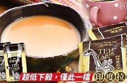 【菜店仔】印度拉茶(12包/袋)-4袋 共