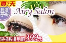 Airy Salon-七日限時搶購!自然3D帶妝感美睫(不限根數接到飽)