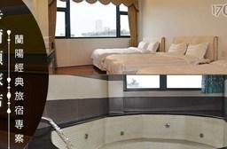 礁溪 卡爾頌旅店-蘭陽經典旅宿專案