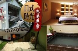 京都溫泉行館-懷舊時代心感受泡湯專案