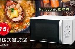 【Panasonic國際】25L機械式微波爐 NN-SM33H