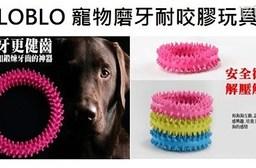 寵物磨牙耐咬膠玩具(3個/組)