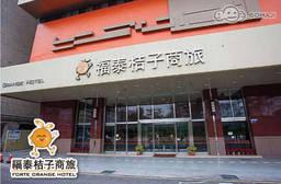 台中福泰桔子商旅(公園店) 2.2折 雙人住宿,福泰安康遊台中專案
