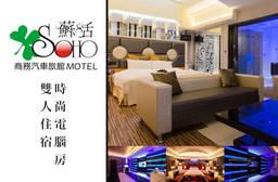 桃園-蘇活商務汽車旅館 2.9折 時尚電腦雙人房住宿